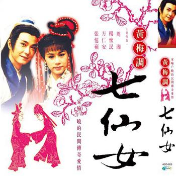 公視 - 黃梅調 七仙女 ( 2 片裝 )