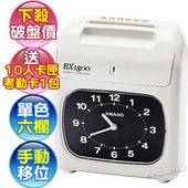 《AMANO》天野 AMANO BX-1800 微電腦單色打卡鐘(BX-1800)