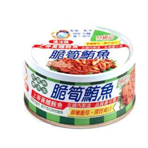 遠洋 脆筍鮪魚(175g*3罐/組)