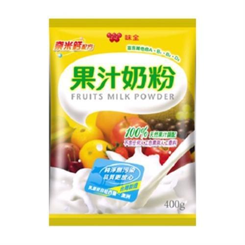 味全 果汁奶粉(400g/袋)
