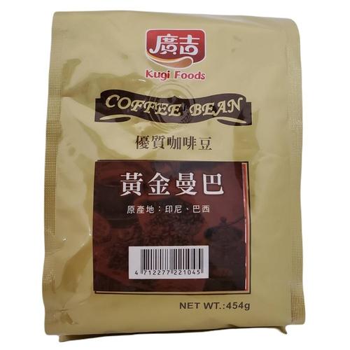 廣吉 黃金曼巴咖啡豆(454g/包)