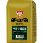 《廣吉》極品特調藍山咖啡豆(454公克/包)