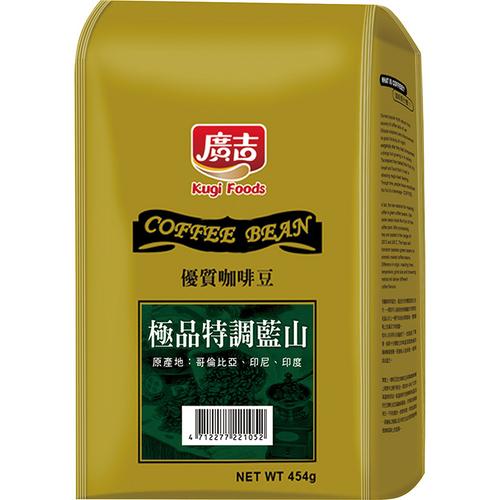 廣吉 極品特調藍山咖啡豆(454公克/包)