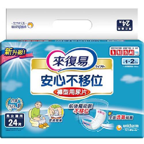 《來復易》褲型用尿片(24片/包)