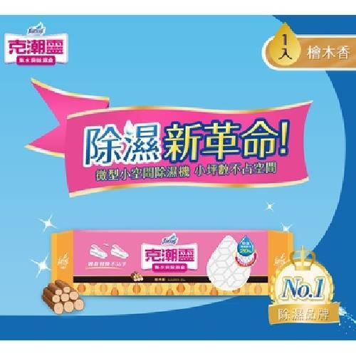 克潮靈 集水袋除濕盒-檜木香/重複使用家庭用除濕劑(193g/盒)