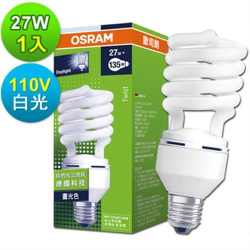 歐司朗 T3高功率螺旋燈27W(A72772D014G 白光)