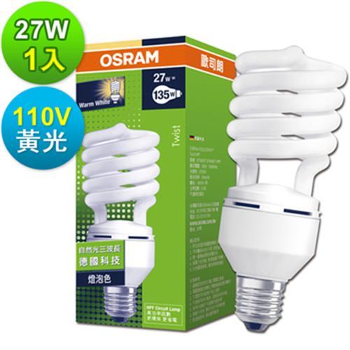 歐司朗 T3高功率螺旋燈27W(A727710014G 黃光)