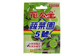 花公主 蔬菜園5號(白莧菜或紅莧菜)
