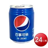 《百事》百事可樂(250cc*24罐/箱)