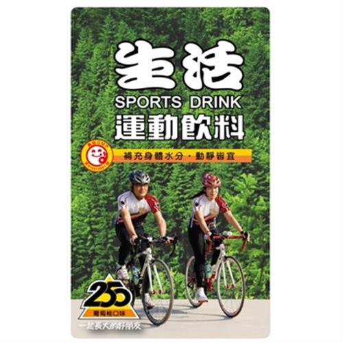 生活 運動飲料(250mlx24包/箱)
