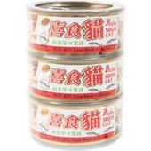 《喜食貓》鮪魚風味餐罐-鮪魚+雞肉(170gx3罐/組)
