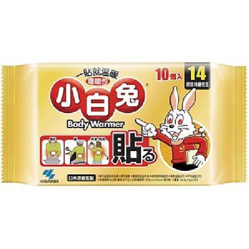 小白兔 日本銅灰貼式暖暖包14Hr(KO3620/10個/包)