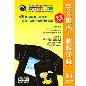 YL-33A4彩膠囊防水彩色噴墨T恤(深色/淺色皆可使用)轉印紙X1包