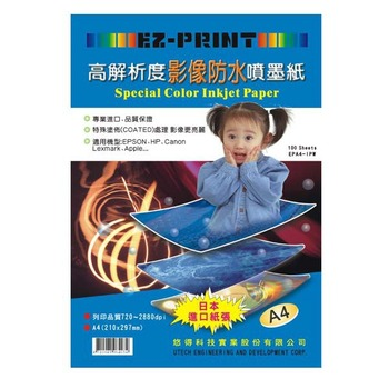 EZ-PRINT A4-95g日本三菱防水噴墨專用紙100張(A4-95g 防水噴墨專用紙)
