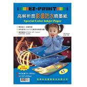 《EZ-PRINT》A3-95g日本三菱防水噴墨專用紙100張(A3-95g 防水噴墨專用紙)