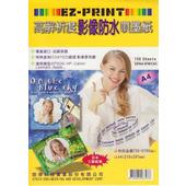 《EZ-PRINT》A4-134g日本三菱防水噴墨專用紙100張(A4-134g 防水噴墨專用紙)