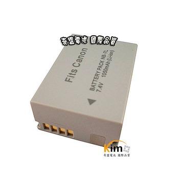 CANON相機電池 NB7L NB-7L HDC-SD9 DX1 HS9 SX5 PowerShot G10 G11 相機電池(1050mAh)
