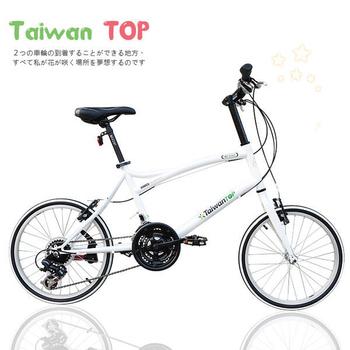 《Taiwan TOP》SHIMANO 20吋21速 Victory 勝利小徑車(珍珠白)