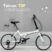 《Taiwan TOP》SHIMANO 20吋21速 T型折疊車 ♥ 全新製程 ♥(珍珠白)