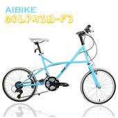 《AiBIKE》SHIMANO 20吋24速 海豚小徑車(晴空藍)