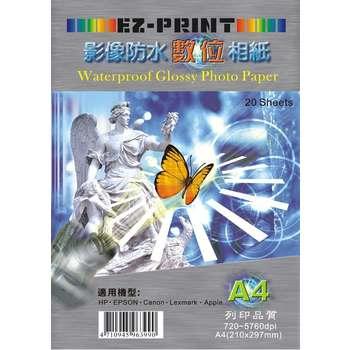《EZ-PRINT》A4-270g日本進口影像防水數位相紙20張(A4-270g *20張)