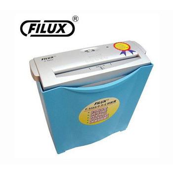 FILUX F-555 可碎信用卡直條式碎紙機