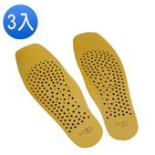 《足亦歡》獨立筒氣墊式鞋墊(3入)(混搭(自行備註))