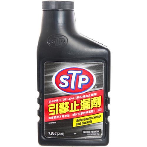 STP 引擎止漏劑(STP66255)