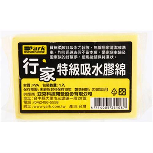 行家 特級吸水膠棉(1入)