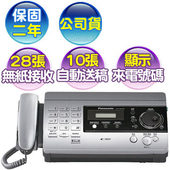 《國際牌》Panasonic KX-FT506感熱紙傳真機 (閃銀色)(KX-FT506)