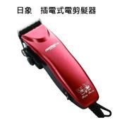 《日象》插電式電剪髮ZOH-2200C