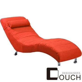 COUCH 設計曲線S型躺椅(橘色)
