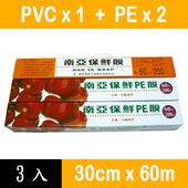 《南亞》保鮮膜組合包(PVC30cm*200尺*1+PE30cm*200尺*2)