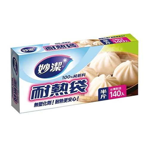 《妙潔》耐熱PE袋 半斤-140入(20*25cm/耐熱110度C)