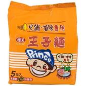 《味王》王子麵-火鍋/滷味專用(50gx5包/組)