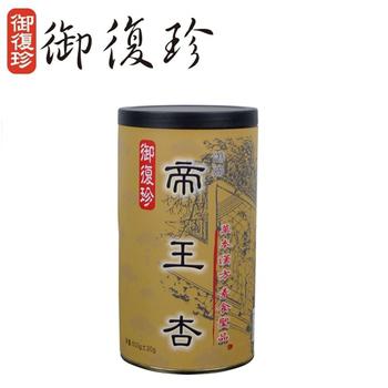 御復珍 鮮磨帝王杏單罐組(600±20g)