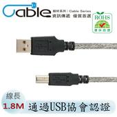 《Cable》USB 2.0 高速傳輸線 A(公) - B(公)(1.8M)