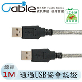 《Cable》USB 2.0 高速延長線 A(公) - A(公)(1M)