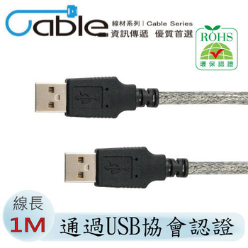 Cable USB 2.0 高速延長線 A(公) - A(公)(1M)