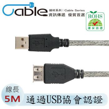 Cable USB 2.0 高速延長線 A(公) - A(母)(5M)