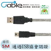 《Cable》USB 2.0 高速傳輸線 A(公) - Mini 5Pin(5M)