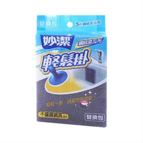 妙潔 輕鬆掛鋼絨菜瓜布-補充包(5片/包)