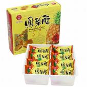 《九福》頂級鳳梨酥(227g/盒)