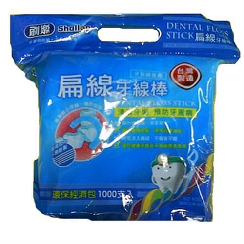 刷樂 扁線牙線棒經濟包(1000支/袋)