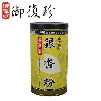 御復珍 珍榖銀杏粉單罐組(450±20g)