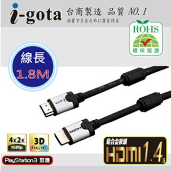 i-gota【愛購它】 i-gota 鋁合金型高速乙太網路 HDMI 數位影音傳輸線(1.8M)