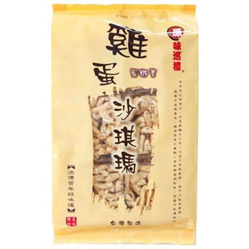 《原味巡禮》雞蛋沙琪瑪(300g/包)
