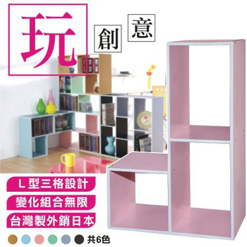 Magic Box 三格L型收納櫃-六色可選(粉彩紅)