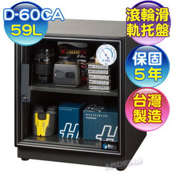 《防潮家》59公升抽屜式活動層板電子防潮箱(D-60CA)