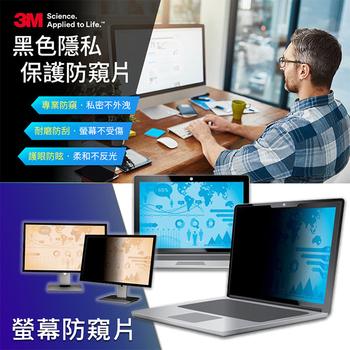 3M 螢幕防窺片 (17.0吋W) 寬螢幕用16:10(367.6x230.2mm)